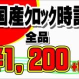 『国産クロック時計が全品¥1,200+tax』の画像