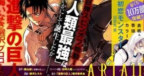 【進撃の巨人】リヴァイとエルヴィンの出会いを描いたスピンオフ作品が本日発売の「ARIA11月号」に掲載!