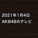 2021年1月4日のAKB48関連のテレビ