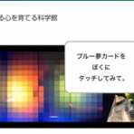 『2月2日から浜松科学館のプラネタリウムが一時閉鎖するみたい』の画像