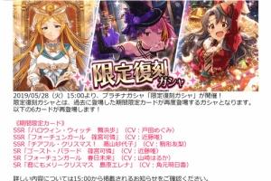 【ミリシタ】本日15時から『限定復刻ガシャ』開催!歩、可憐、紗代子、未来、エレナのカードが再登場!