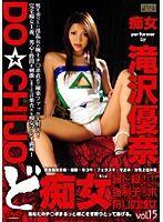 ど痴女 超ド級!!強制チ〇ポ狩りの雌女(おんな) vol.15