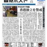 『香港ポスト「エグゼクティブボイス」~香港リーガルシューズ 7割がリピーターになる理由とは?!~ 』の画像
