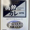 五島軒 函館カレー ★★★★★★★