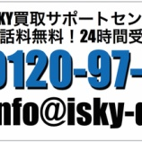 『ISKY買取サポートセンター通話料無料専用回線登場!』の画像