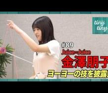 『【tiny tiny#89】ゲスト:Juice=Juice 金澤朋子 コーナーゲスト:つばきファクトリー 山岸理子、岸本ゆめの』の画像