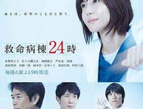 【ドラマ/視聴率】松嶋菜々子主演「救命病棟24時」第5シリーズ最終回の視聴率は14.2%
