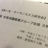 『愛知県・流出過多な若年女性にどんなメッセージを伝えるのか?「あいち・ウーマノミクス研究会」』の画像