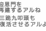 """【メディア】中国では""""韓流禁止令""""!日本では韓流復活の動き"""