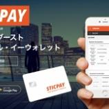 『プリペイドカードを使って、ATMでそのまま現金を出金できるSticPay(スティックペイ)について徹底解説!』の画像