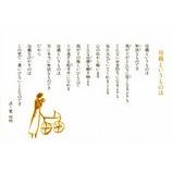 『母の日』の画像