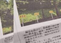 【超速報】池田大作大先生、生存確認