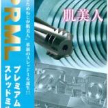 『【新商品】プレミアムスレッドミル「PRML」@㈱彌満和製作所(ヤマワ)【切削工具】【タップ】【めねじ加工】』の画像