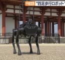 あのボストンダイナミクスの四足歩行ロボットが奈良の公園の設備点検に活躍中