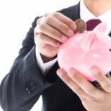 『貯蓄のみは今後危険!?【積み立て投資でお金を増やす】で投資を学ぶ!!』の画像