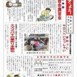 『令和元年6月19日広報紙「町会だより」発行』の画像