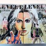 手軽に読めるのも魅力! 10巻未満で完結している名作漫画7選