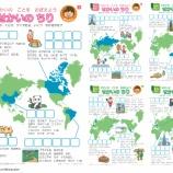 『【お仕事】せかいの地理クイズ(幼児の学習素材館・ちびむすドリル様)』の画像