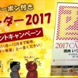 11月12月の当店が誇る最強クーポン券が登場!「焼肉いつものところ 無料クーポン付きカレンダー2017」のサムネイル