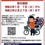 『令和2年4月1日からの戸田市自転車駐車場の受付が1月7日から開始(2月27日まで)。現在、定期契約中で新年度も引き続き契約を希望される方も申込みが必要ですのでご注意ください。』の画像