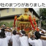 『神社のまつりがありました!』の画像