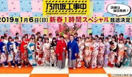 【乃木坂46】「乃木坂工事中」新春1時間スペシャルに振袖こったんクル━━(゚∀゚)━━!!
