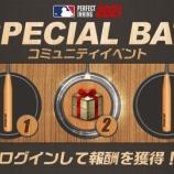 『【MLBパーフェクトイニング2021】※報酬配布完了※SPECIAL BATコミュニティイベントのご案内』の画像