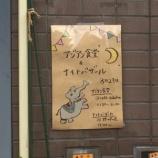 『野の花屋さんのナイトバザール&カフェ・シバケンのアジアン食堂 8月29日土曜日開催』の画像