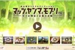 松山市のご当地アニメがすげぇ。【情報提供】あららら~んさん