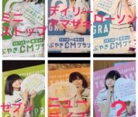 【欅坂46】コンビニでもらえるクリアファイル集まった?