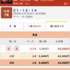 『大井10R危険な1番人気発見!!!』の画像