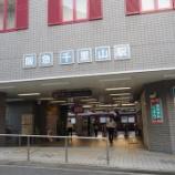 『【千里山】 阪急千里線 千里山駅 構内』の画像