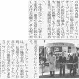 『(埼玉新聞)戸田中央総合病院にコーヒー店オープン』の画像