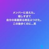 """『大丈夫かwww 能條愛未さん、TGCで久々に乃木坂メンバーと再会でまさかの""""アクシデント""""発生!!!!!!』の画像"""
