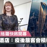 『【香港最新情報】「ラグジュアリーホテルを展開、九龍倉酒店(ワーフホテルズ)が日本・タイ市場開拓へ」』の画像