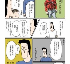 夫の大谷翔平さん速報
