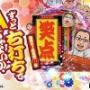 【パチンコ新台試打・P笑点 目指せ!座布団10枚 #01】ショールーム試打!
