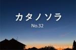 その青色に引き寄せられそうになる、夕暮れ時のブルーアワーのソラ【カタノソラNo.32】