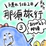 『🐄子連れ1泊2日那須旅行③🐄』の画像