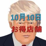 『10月10日【マラソン7日目】お得店舗』の画像