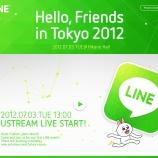 『さあ新しい時代の幕開けだ LINEカンファレンス本日1時から生中継【湯川】』の画像