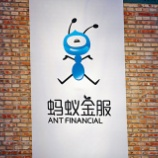 『【香港最新情報】「螞蟻集団、調達額2730億で世界最多に」』の画像