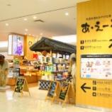 『JAL×はんつ遠藤コラボ企画【秋田編】番外編・おみやげ(秋田空港)』の画像