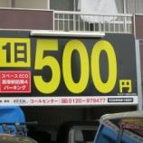 『【悲報】高塚駅、北口の1日300円駐車場が500円に値上げ』の画像