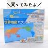 【おうち遊び】小2・年少の子供に「くもんの世界地図パズル」を買ってみた。