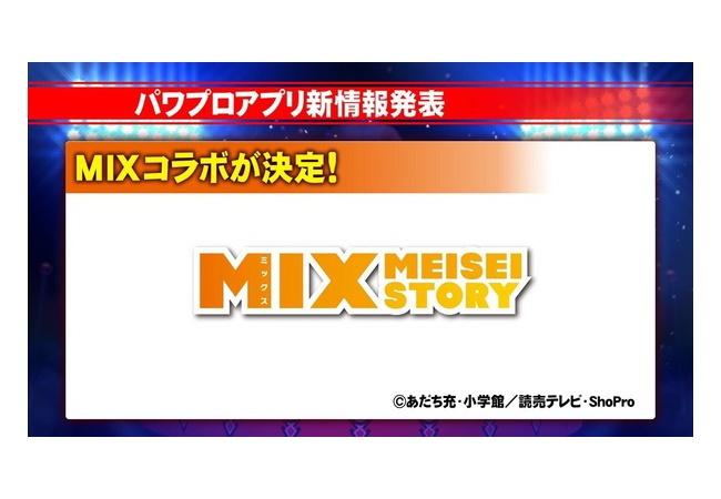 【朗報】パワプロ、ついにあだち充とコラボ!!