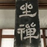 『東大卒のお坊さんのことば(続々)ー川上せったん雪担老師「坐禅は必要ですか?」』の画像