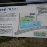 『新潟 道の駅 あらい』の画像