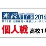 『速読甲子園で全国表彰者が!』の画像