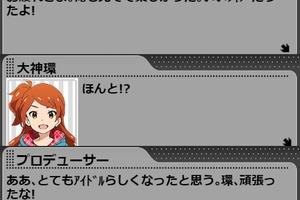 【グリマス】環アイドルストーリーLV6